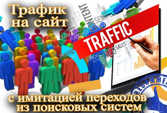 trafik-imit