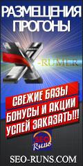 Прогоны и размещения Xrumer